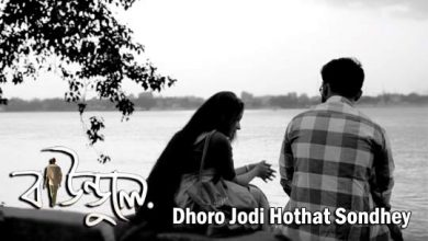 Dhoro Jodi Hothat Sondhye Mp3 Download