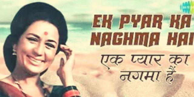 ek pyar ka nagma hai mp3 song download old version