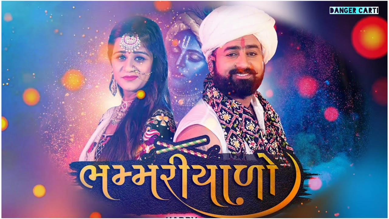 bhammariyado mp3 song download pagalworld