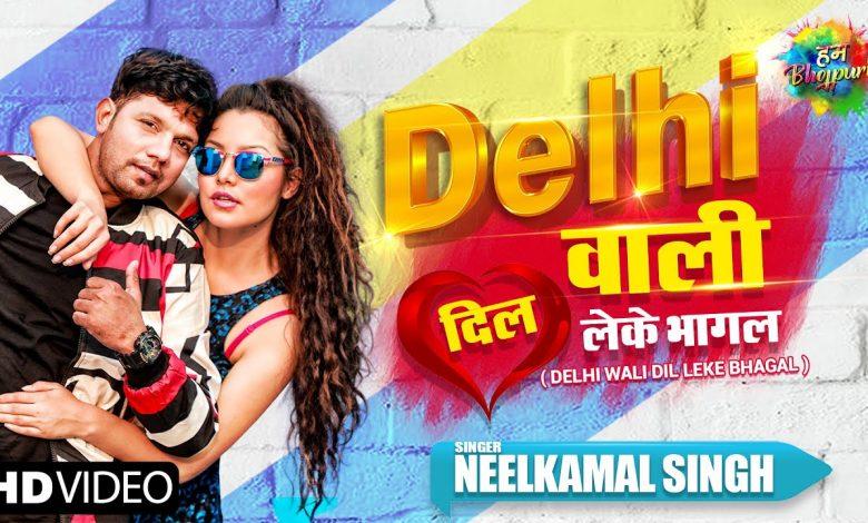 Delhi Wali Dil Leke Bhagal Mp3 Download