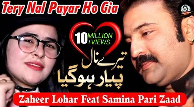 tere naal pyar ho gaya soniya mp3 song download pagalworld