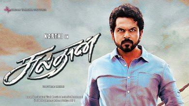 sultan tamil movie download kuttymovies