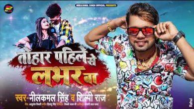 shilpi raj new song 2021 mp3 download