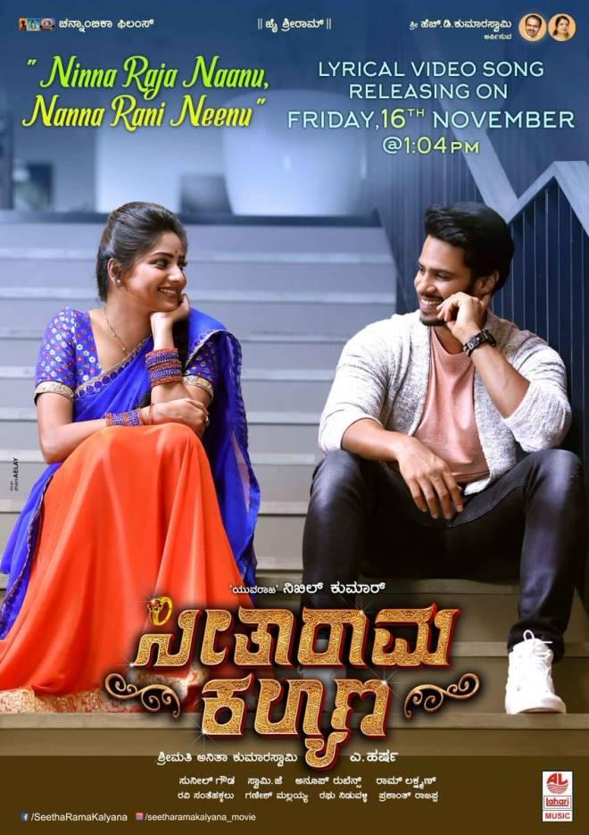 seetharama kalyana full movie