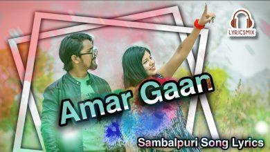 Amar Gaan Sambalpuri Mp3 Song Download