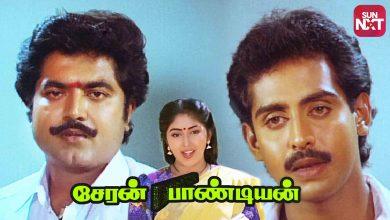 Cheran Pandiyan Song Download Mp3