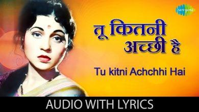 Tu Kitni Achhi Hai Mp3 Song Download