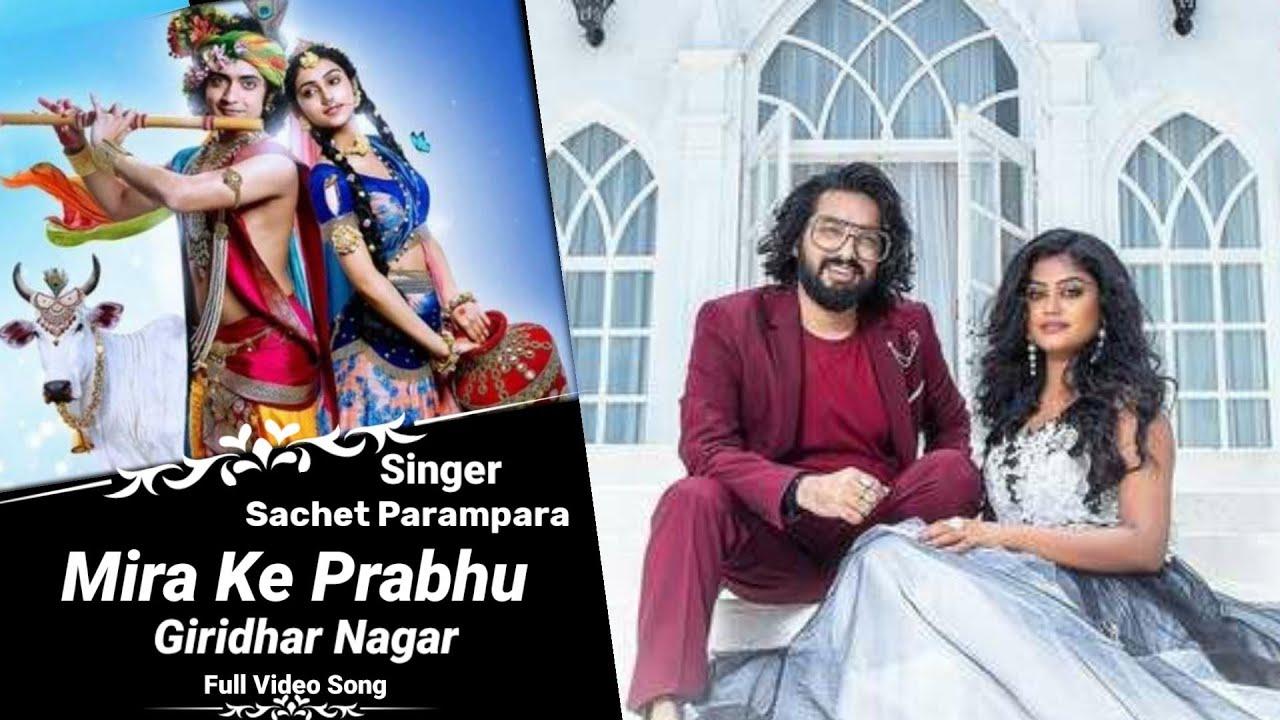 meera ke prabhu giridhar nagar mp3 download pagalworld