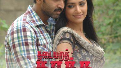 thadaiyara thaakka movie download