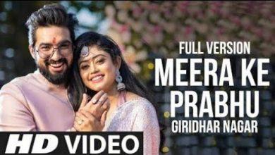 mera ke prabhu mp3 song download
