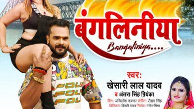 bangliniya song download pagalworld