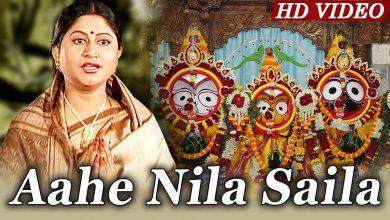 Ahe Nila Saila Mp3 Song Download