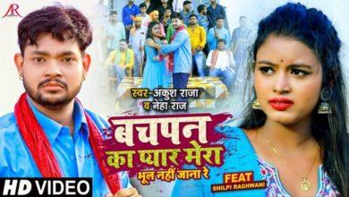 Bachpan Ka Pyar Mera Bhul Nahi Jana Re Mp3 Download
