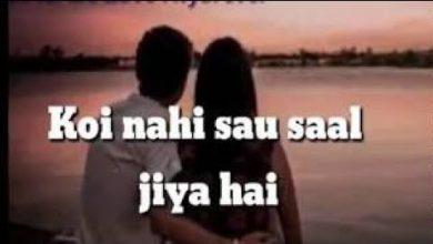 Koi Nahi so Saal Jiya Hai Mp3 Song Download
