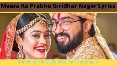 meera ke prabhu giridhar nagar mp3 download