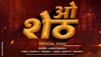 o sheth marathi song mp3 free download
