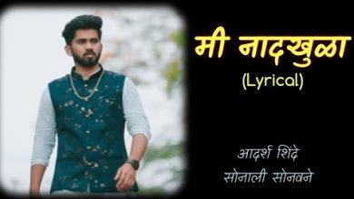 mi naad khula song download
