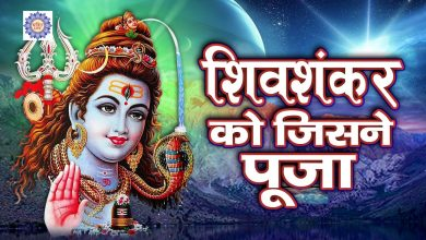 shiv song mp3 download