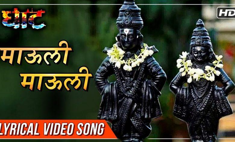 mauli mauli song mp3 download