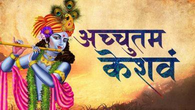 Krishna Bhajan Mp3 Download