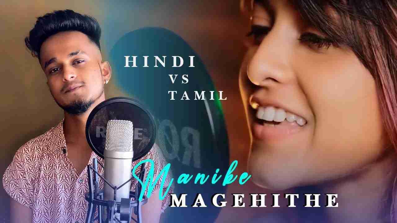 manike mage hithe hindi version mp3 download