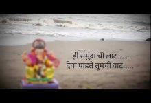 Hi Samindarachi Lat Song Download Mp3