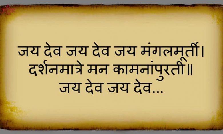 Jai Dev Jai Dev Jai Mangal Murti Mp3 Download Pagalworld