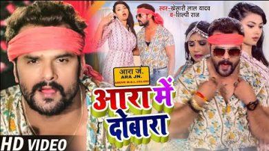 Aara Me Dobara Mp3 Song Download