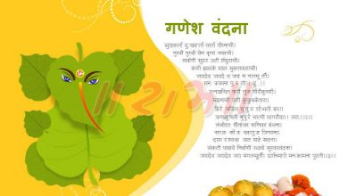 Ganesh Vandana Mp3 Download