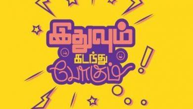 Idhuvum Kadandhu Pogum Mp3 Song Download