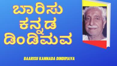 Barisu Kannada Dindima Mp3 Song Download