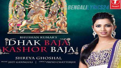 Dhak Baja Kashor Baja Mp3 Song Download