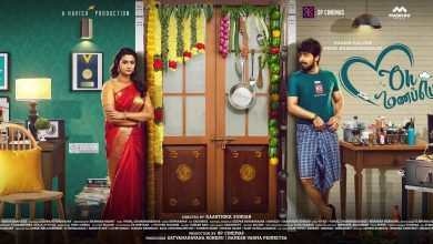 Oh Mana Penne Movie Download Moviesda
