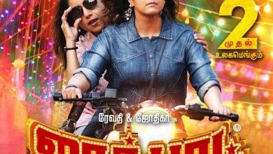 Jackpot Tamil Movie Download