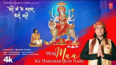 Meri Maa Ke Barabar Koi Nahi Mp3 Song Download