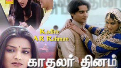 Kadhalar Dhinam Mp3 Songs Download